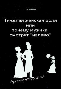 Книга Женская доля